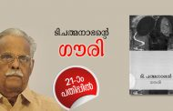 ടി. പത്മനാഭന്റെ 'ഗൗരി' 21-ാം പതിപ്പില്