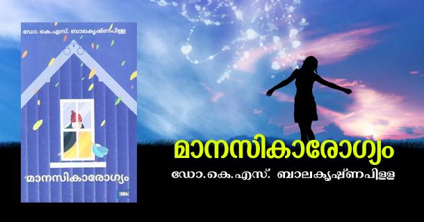 manasu book