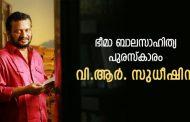 ഭീമാ ബാലസാഹിത്യ പുരസ്കാരം വി.ആര്. സുധീഷിന്