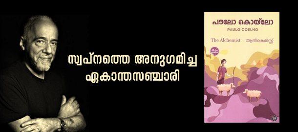 സ്വപ്നത്തെ അനുഗമിച്ച ഏകാന്തസഞ്ചാരി; 'ആല്ക്കെമിസ്റ്റ്' 45-ാം പതിപ്പില്
