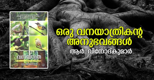 vanayathra