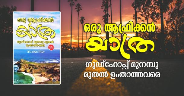 zakaria book (2)