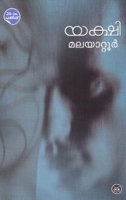 YAKSHI BOOK