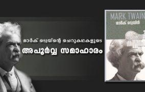 മാര്ക് ട്വെയ്ന്റെ ലോകോത്തര കഥകള്