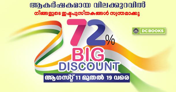 aug 11 discount