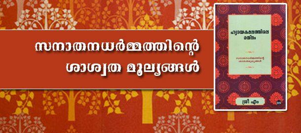 ശ്രീ എം രചിച്ച'ഹൃദയകമലത്തിലെ രത്നം' ആറാം പതിപ്പില്