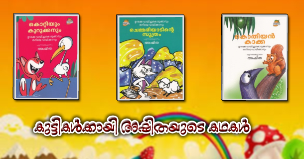 childrens books aug 09
