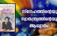 മാധവിക്കുട്ടിയുടെ 'എന്റെ കഥ' 66-ാം പതിപ്പില്