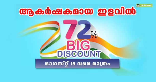 indipendence day offer aug 13
