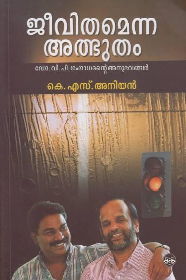 jeevitham book