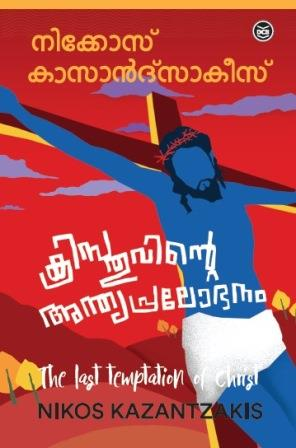 kristhu book