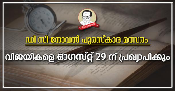 novel malsaram aug 12