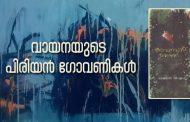 വി.എം ദേവദാസിന്റെ കഥാസമാഹാരം 'അവനവന് തുരുത്ത്'