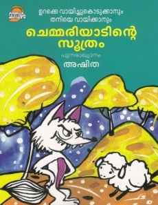 ashitha book