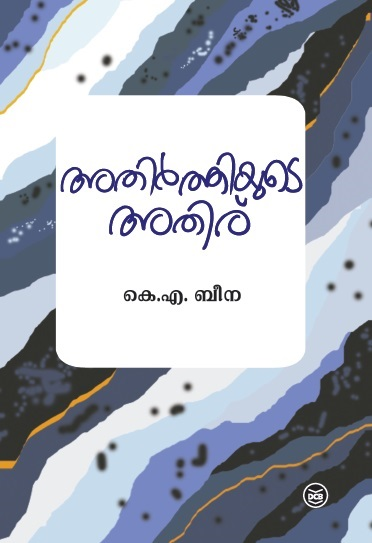 athirthi book