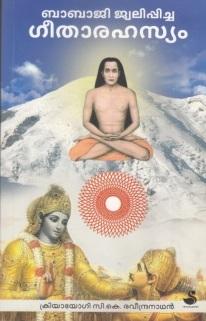 babaji book