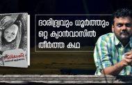 സന്തോഷ് ഏച്ചിക്കാനത്തിന്റെ കഥാസമാഹാരം 'ബിരിയാണി' ഒന്പതാം പതിപ്പില്