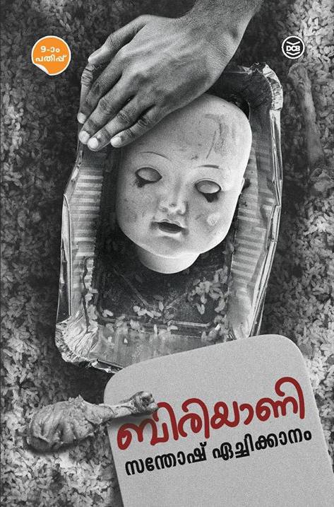 biriyani book 02