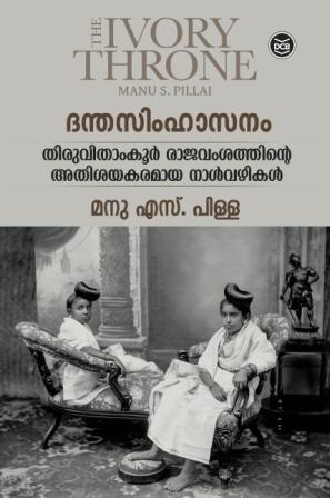 dantha simhasanam