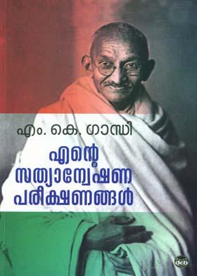 gandhiji book