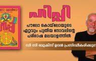 പൗലോ കൊയ്ലോയുടെ പുതിയ നോവല് 'ഹിപ്പി' മലയാളത്തില്