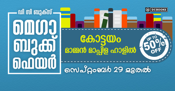 kottayam book fair
