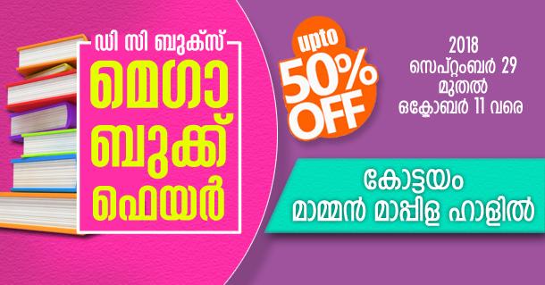 kottayam fair
