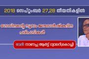 എം.ഗോവിന്ദന്റെ നൂറാം ജന്മവാര്ഷികാഘോഷ പരിപാടികള് സെപ്റ്റംബര് 27,28 തീയതികളില്