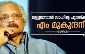2018-ലെ വള്ളത്തോള് സാഹിത്യ പുരസ്കാരം എം. മുകുന്ദന്