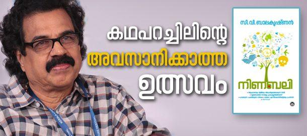 'നിണബലി' സി.വി ബാലകൃഷ്ണന്റെ അഞ്ച് നോവെല്ലകള്