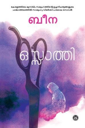 osathi book