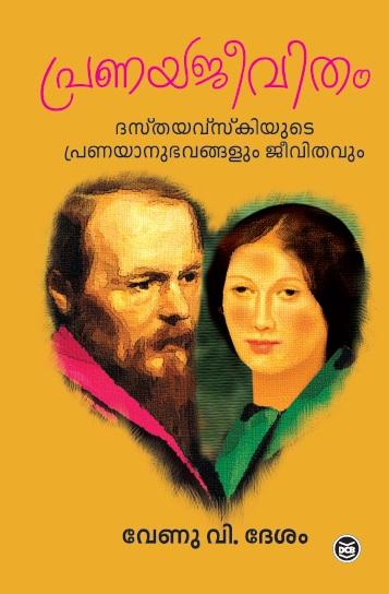 pranayam book