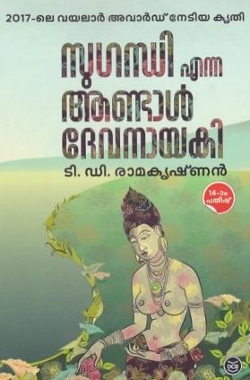 sugandhi book