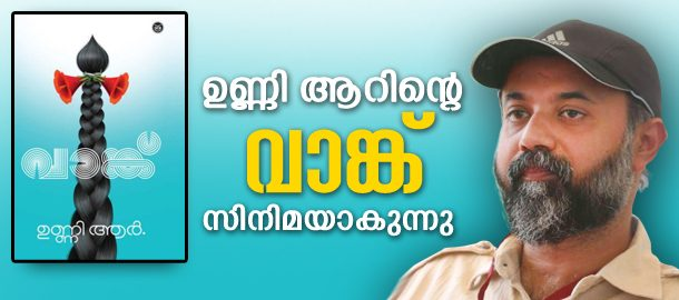 ഉണ്ണി ആറിന്റെ വാങ്ക് സിനിമയാകുന്നു; സംവിധാനം വി.കെ പ്രകാശിന്റെ മകള്