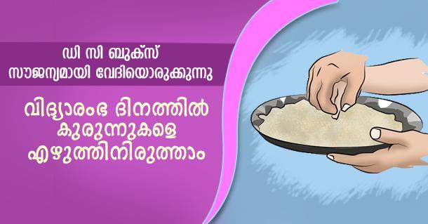 06 vidyarambham