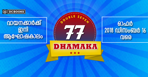 77 dhamaka