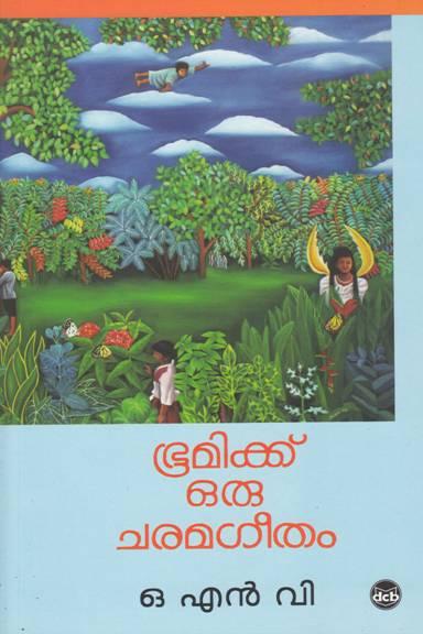 BHOOMI BOOK
