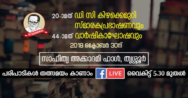 DC varshikam FB live