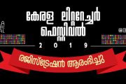കേരള ലിറ്ററേച്ചര് ഫെസ്റ്റിവല് 2019: രജിസ്ട്രേഷന് ആരംഭിച്ചു