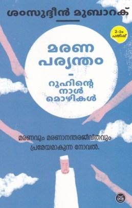 MARANAM BOOK