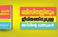 വി. സുനില് കുമാര് രചിച്ച 'സുസ്ഥിര നിര്മ്മിതികള്'