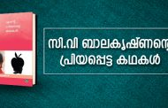 സി.വി ബാലകൃഷ്ണന്റെ 20 ചെറുകഥകള്