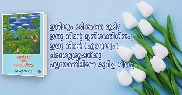 bhoomikoru charama geetham