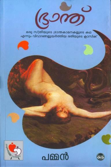 branth book