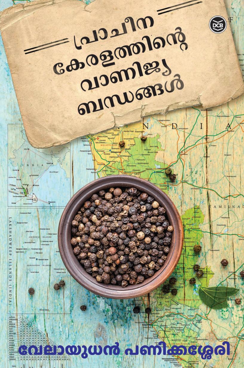 charithram (2)