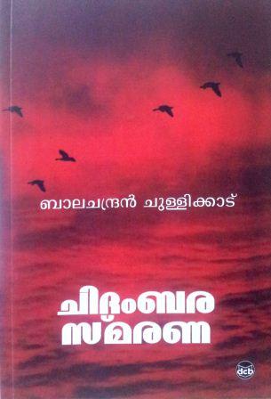 chidambara book