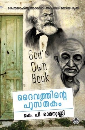 daivam book nw