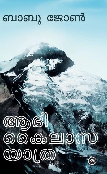 kailasam book