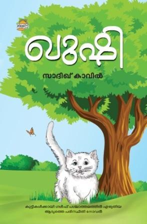khushi book new