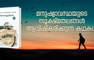സന്തോഷ് ഏച്ചിക്കാനത്തിന്റെ ഒമ്പത് ചെറുകഥകള്